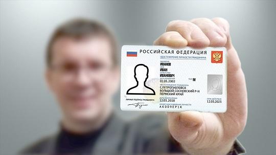 В чем риск введения электронных паспортов?