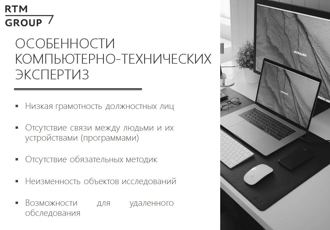 Экспертиза компьютерной техники