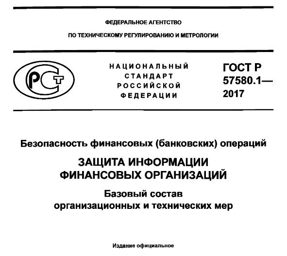 Оценка соответствия ГОСТ 57580