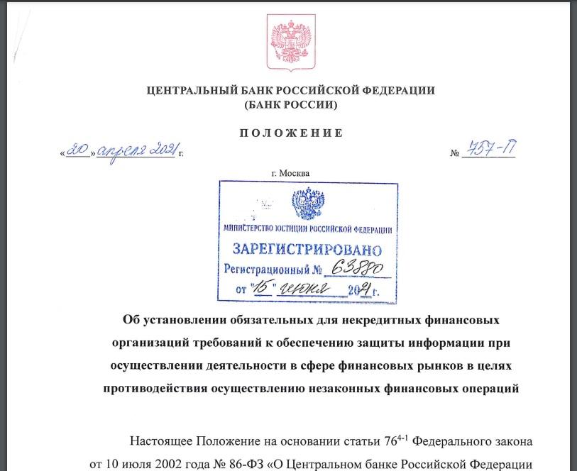 Сравнение 757-П ЦБ РФ и утратившего силу 684-П